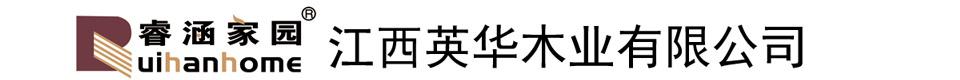 江西英华木业有限公司