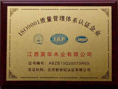 ISO9001质量管理体系认证企业